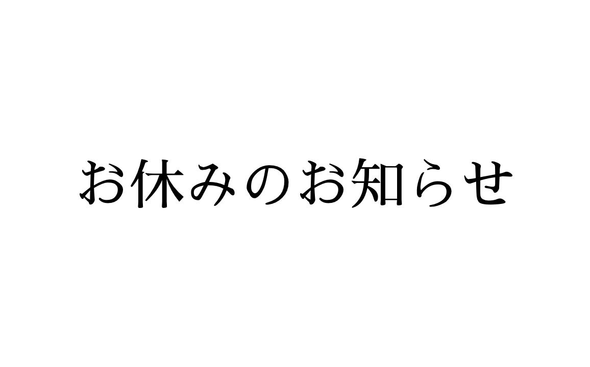 2019.11月のお休み予定