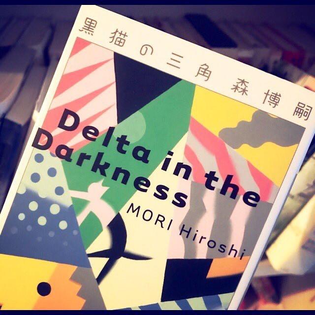 黒猫の三角/森博嗣