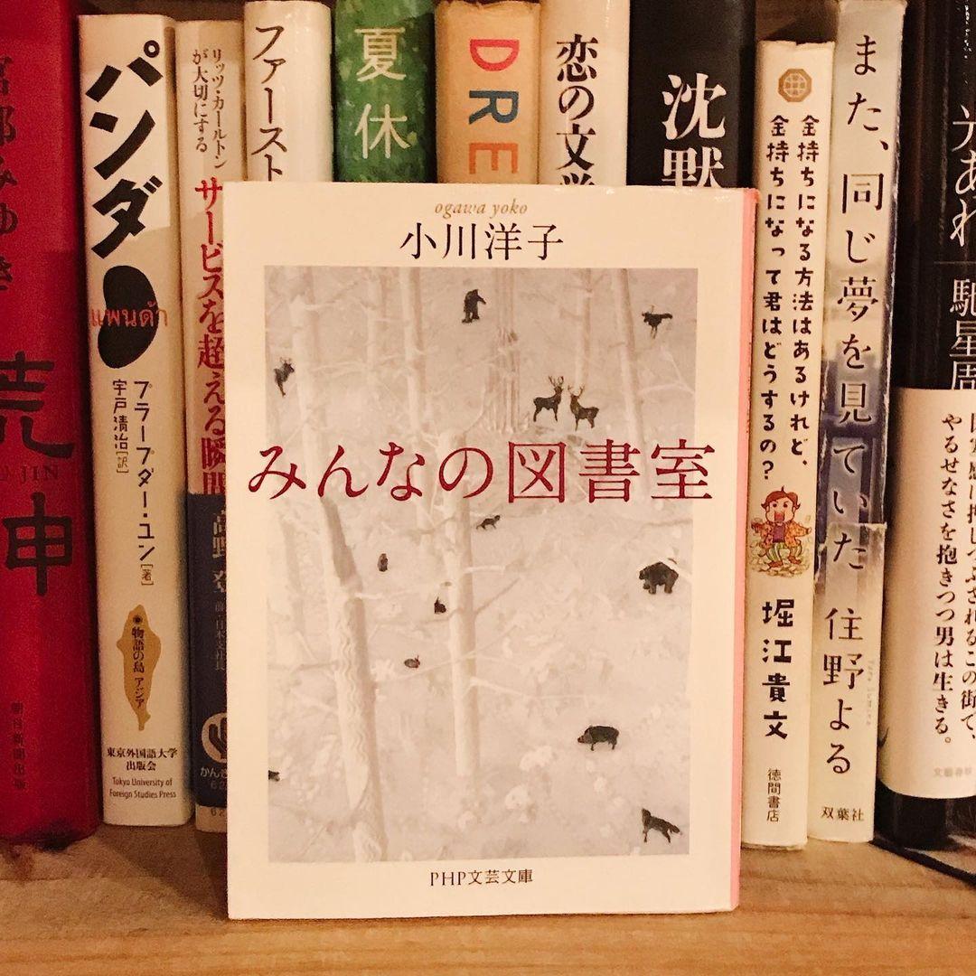 みんなの図書室/小川洋子